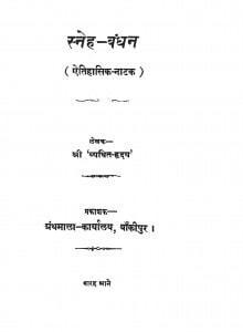 Sneh Bandhan by श्री व्यथित हृदय - Shri Vyathit Hridy