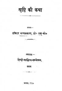 Srishti Ki Katha by डॉ. सत्यप्रकाश - Dr Satyaprakash