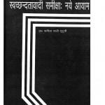 Swachandtavadi Sameeksha Naye Aayam by शर्मीला डाली कुद्दूसी - Sharmila Dali Kuddusi