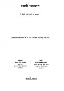 Swami Ramcharan by माधव प्रसाद पाण्डेय - Madhav Prasad Pandey