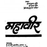 "Teerthanker Mahaveer by मधुकर मुनि -Madhukar Muniरतन मुनि -Ratan Muniश्रीचन्द सुराना 'सरस' - Srichand Surana Saras"""
