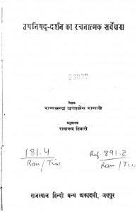 Upanisada Darshana Ka Rachnatmaka Sarvekshana by रामचंद्र दत्तात्रेय रानाडे - Ramachandra Dattatrya Ranadeरामानन्द - Ramanand