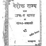 Vedokt Rajya Tatha Pracheen Bharat Ki Rajya-Pranali by पं. बालकृष्ण - Pt. Baalkrishna