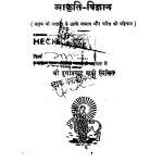 Akriti Vigyan by दुर्गाप्रसाद खत्री - Durgaprasad Khatri