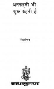Anakahani Bhi Kuch Kahani Hai by त्रिलोचन शास्त्री - Trilochan Shastri