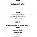 Ardh Magadhi Kosh by मुनि श्री रत्नचन्द्रजी महाराज - Muni Shree Ratnachandraji Maharaj