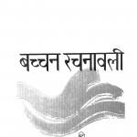 Bacchan Rachanawali  by अजित कुमार - Ajeet Kumar