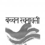 Bacchan Rachnawali  by अजितकुमार - Ajitkumar