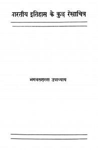 Bhaaratiiy Itihaas Ke Kuchha Rekhaachitra by भगवतशरण उपाध्याय - Bhagwatsharan Upadhyay