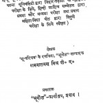 Bharatvarsh Ka Bhugol by रामनारायण मिश्र - Ramnarayan Mishra