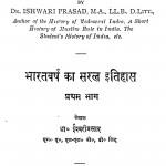 Bharatvarsh Ka Saral Itihas Part -i by ईश्वरी प्रसाद - Ishwari Prasad