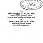 Bhartiya Arthshastra Ki Rooprekha (Dwitiya Bhaag) by शंकर सहाय सक्सेना - Shankar Sahay Saxena