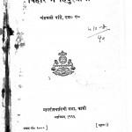 Bihar Mein Hindustaani by चन्द्रबली पांडे - Chandrabali Panday