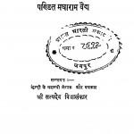 Bikaner Ka Rajnitik Vikas Aur Pandit Megharam Vaidya by सत्यदेव विद्यालंकार - Satyadev Vidyalankar
