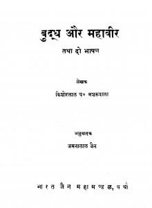 Buddh Aur Mahaveer  by किशोरलाल घनश्यामलाल मारारुषाला - Kishorlal Ghanshyamlal Mararushala