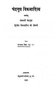 Chandragupt Vikramaditya by गंगाप्रसाद मेहता : Gangaprasad : Mehata