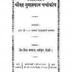 Chaudah Gun Sthan Charchakosh  by देशभूषण जी महाराज - Deshbhushan ji Maharaj