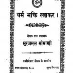 Dharm Bhakti Ratnakar by सूरजमल मिमाणी - Soorajmal Mimani