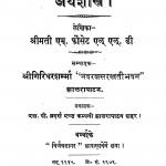 Dwitiya Marichi Arthshastra by श्रीमती एम. फ़ौसेट एल एल. डी - Shrimati M. Fauset L L. D