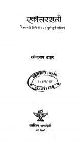 Ekottarashati by रवीन्द्रनाथ ठाकुर - Ravindranath Thakur