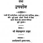 Fal Unke Gun Tatha Upayog by बाबू केशवकुमार ठाकुर - Babu Keshavkumar Thakur