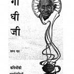 Gandhij Kaviyon Ki Shraddhanjaliyan Bhag - 4  by कमलापति त्रिपाठी - Kamlapati Tripathi
