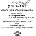 Geetopnishad Bhagwadgeeta Yathaswarup by ए० सी० भक्तिवेदांत - A. C. Bhaktivedant