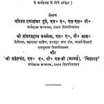 Gramya Arthashastra by दयाशंकर दुबे - Dayashankar Dubey