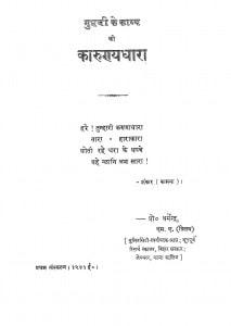 Guptji Ke Kavy Ki Karunyadhara by धर्मेन्द्र - Dharmendra