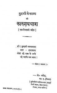 Guptji Ke Kavya Ki Karunyadhara by धर्मेन्द्र - Dharmendra