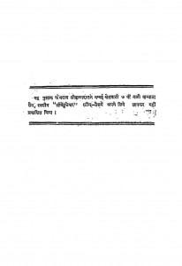 Gyaan Vairagya Bhasha by