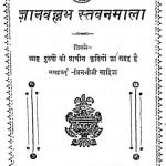 Gyanvallabh Stavanmala by चंदमल नागोरी - Chandmal Nagori