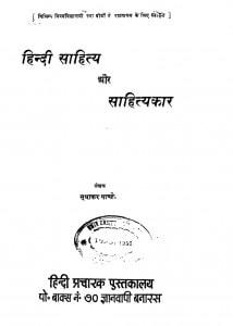 Hindi Sahitya Aur Sahityakar  by सुधाकर पांडेय - Sudhakar Pandey