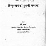 Hindustan Ki Purani Sabhyata by बेनी प्रसाद - Beni Prasad