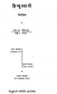 Hindustani Tramasik by श्री बालकृष्ण राव - Balkrishna Rao