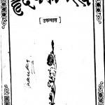 Hirday Ki Parakh by आचार्य चतुरसेन शास्त्री - Acharya Chatursen Shastri