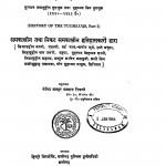 History Of The Tughluqs Part 1 by सैयद अतहर अब्बास रिज़वी - Saiyad Athar Abbas Rizvi