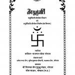 Jain Pujanajali by राजमल पवैया - Rajmal Pavaiya