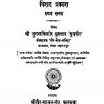 Jain Sahity Aur Itihas Par Vishad Prakash Bhag - 1  by जुगलकिशोर मुख़्तार - Jugalkishor Mukhtar