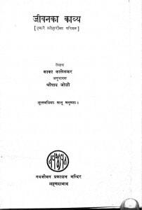 Jeevan Ka Kavya by काका कालेलकर - Kaka Kalelkar
