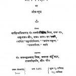 Jiv - Vigyan Ya Jiv - Sutra by बलदेवप्रसाद मिश्र - Baladevprasad Mishr