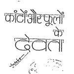 Kanto Aur Phulon Ke Devta by श्री व्यथित हृदय - Shri Vyathit Hridy