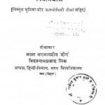 Kavitavali by लाला भगवानदीन - Lala Bhagawandin
