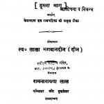 Keshav Kaumudi by लाला भगवानदीन - Lala Bhagawandin