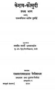 Keshav Koumudi Bhag-1 by लाला भगवानदीन - Lala Bhagawandin