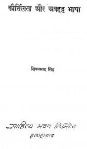 Kirtilata Aur Avahatt Bhasha by शिवप्रसाद सिंह - Shivprasad Singh