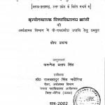 Krisi Utpadakta Poshan Avam Kuposhan Janit Bimariya by करुणेश प्रताप सिंह - karunesh prataap singh
