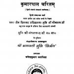 Kumar Pal Charitam  by चौथमल जी महाराज - Chauthamal Ji Maharaj