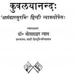 KuwalyAnand by डॉ भोलाशंकर व्यास - Dr. Bholashankar Vyas