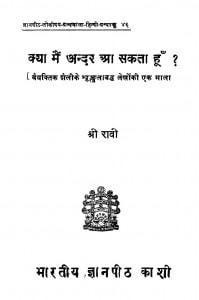 Kya Main Andar Aa Sakta Hun by श्री रावी - Sri Raavi